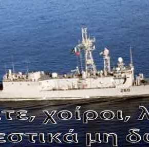 Αλωνίζει η πακιστανική φρεγάτα «PNS Alamgir» σε Αιγαίο &Α.Μεσόγειο