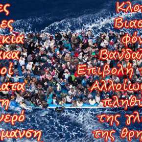 Eσωτερική Ασφάλεια «Πνίγουν» την Ελλάδα: Δωρεάν ξενώνες, νοσοκομειακή περίθαλψη και εκπαίδευση για τα«προσφυγόπουλα»