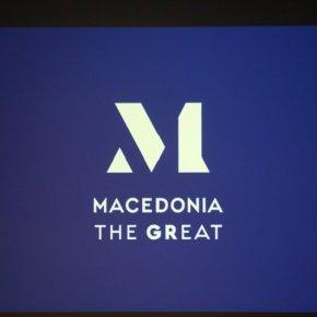 Αυτό είναι το νέο σήμα των μακεδονικών προϊόντων – Οι δηλώσεις του Κυριάκου Μητσοτάκη για την δημιουργία του(φωτο)