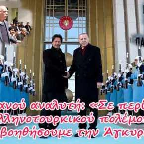 Προειδοποίηση-σοκ Πακιστανού αναλυτή: «Σε περίπτωση Ελληνοτουρκικού πολέμου θα βοηθήσουμε τηνΆγκυρα»!