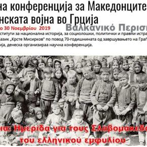 Σκόπια: Επιστημονική διάσκεψη για τους Σλαβομακεδόνες του εμφυλίου πολέμου στηνΕλλάδα
