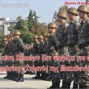 Η αντιπολίτευση Σκοπίων δεν ψηφίζει για αλλαγή της ονομασίας «Στρατός τηςΜακεδονίας»