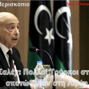 Αγκίλα Σαλέχ: Πολλοί Τούρκοι στρατιώτες σκοτώθηκαν στηΛιβύη