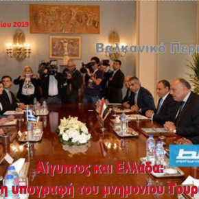 Λιβυκό δημοσίευμα: Η Αίγυπτος και η Ελλάδα συμφωνούν ότι είναι παράνομη η συμφωνία Τουρκίας-Λιβύης