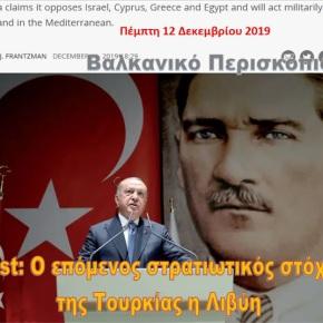 Ο επόμενος στρατιωτικός στόχος της Τουρκίας ηΛιβύη