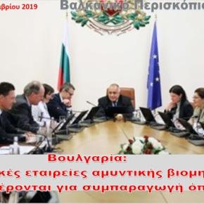 Βουλγαρία: Αμερικανικές εταιρείες αμυντικής βιομηχανίας ενδιαφέρονται για συμπαραγωγήόπλων