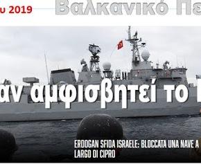 Ιταλικό δημοσίευμα: Ο Ερντογάν αμφισβητεί το Ισραήλ – αναφλέγεται η ανατολικήΜεσόγειος