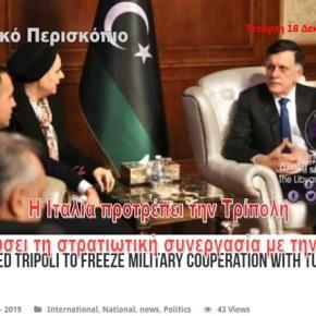 Η Ιταλία προτρέπει την Τρίπολη να παγώσει τη στρατιωτική συνεργασία με τηνΤουρκία