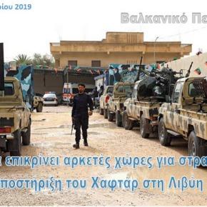 Ria Novosti: Η Τουρκία επικρίνει αρκετές χώρες για υποστήριξη του Χαφτάρ στηΛιβύη