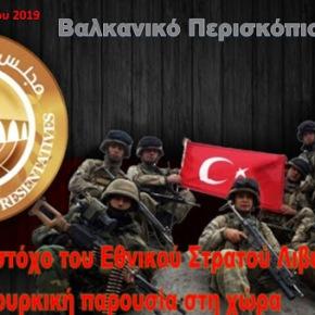 Στόχος του Εθνικού Στρατού Λιβύης κάθε τουρκική παρουσία στηχώρα