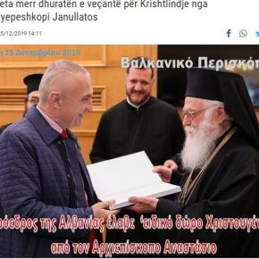 Ο πρόεδρος της Αλβανίας έλαβε 'ειδικό δώρο Χριστουγέννων' από τον ΑρχιεπίσκοποΑναστάσιο