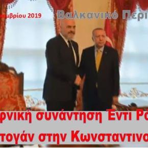Ο Έντι Ράμα πήγε να δει τον Ερντογάν στην Κωνσταντινούπολη
