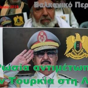 Η Ρωσία αντιμέτωπη με την Τουρκία στηΛιβύη