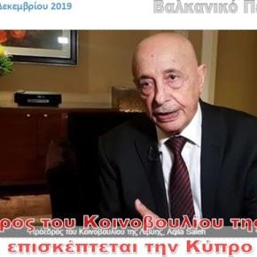 Ο πρόεδρος του Κοινοβουλίου της Λιβύης επισκέπτεται τηνΚύπρο