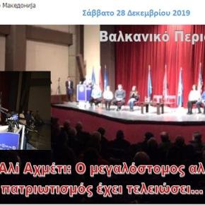 Σκόπια- Αλί Αχμέτι: Ο μεγαλόστομος αλβανικός πατριωτισμός έχειτελειώσει…