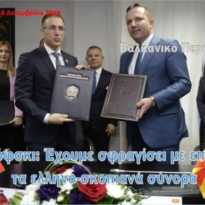 Υπουργός Εσωτερικών Σκοπίων: Έχουμε σφραγίσει με επιτυχία τα ελληνο-σκοπιανάσύνορα