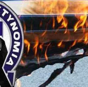 Αριστερός αστυνομικός έκαψε την ελληνική σημαία «για να εκδικηθεί τηνακροδεξιά»!