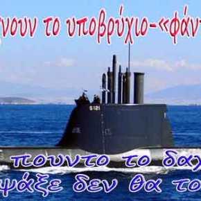 ΘΑ ΝΟΙΩΣΟΥΝ ΞΑΦΝΙΚΑ ΤΙΣ ΤΟΡΠΙΛΕΣ ΤΟΥ… Οι Τούρκοι ψάχνουν το υποβρύχιο-«φάντασμα» τουΠΝ