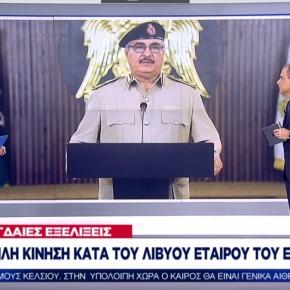 Τριπλή κίνηση κατά του Λίβυου εταίρου του Ερντογάν.