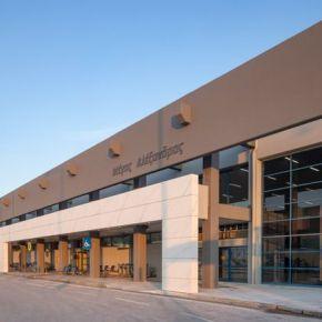 Εγκαινιάστηκε το πλήρως ανακαινισμένο αεροδρόμιο της Καβάλας «Μέγας Αλέξανδρος».Το 2020 θα παραδοθούν τα υπόλοιπα 8 από τα 14 αεροδρόμια που έχει αναβάλει η FraportGreece.