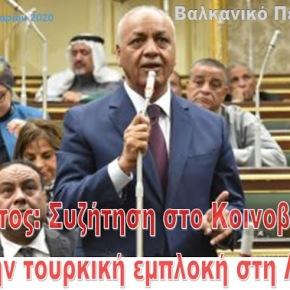 Αίγυπτος: Έκτακτη συνεδρίαση του Κοινοβουλίου για την τουρκική εμπλοκή στη Λιβύη – ζητάειβουλευτής