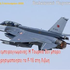 Αμερικανός εμπειρογνώμονας: Η Τουρκία δεν μπορεί να χρησιμοποιήσει τα F-16 στηΛιβύη