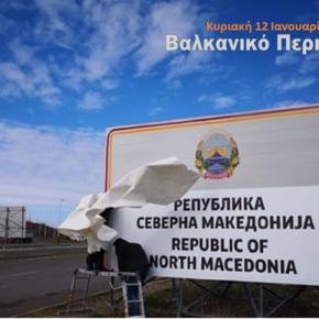 Τα Σκόπια ένα χρόνο ως 'Βόρεια Μακεδονία'- απολογισμόςΣκοπιανών