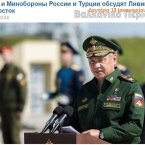 Οι υπουργοί Εξωτερικών και Άμυνας Ρωσίας και Τουρκίας άρχισαν συνομιλίες στηΜόσχα