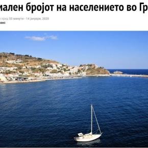Σκόπια: «Μειώθηκε ο πληθυσμός τηςΕλλάδας»