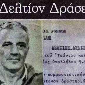 Αυτός είναι ο φάκελος του Χαρίλαου Φλωράκη που κατέσφαξε δεκάδες Πατριώτες με το… επαναστατικό ψευδώνυμο «ΚαπετάνΓιώτης»