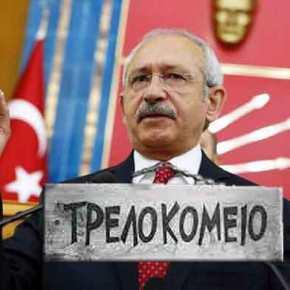 Κιλιτσντάρογλου σε Ερντογάν: »Πάρε την Κρήτη, ελληνικά μόνο ταΧανιά»