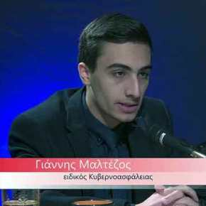 """Είναι η Ελλάδα απροστάτευτη στην απειλή του κυβερνοπολέμου; Ένας """"μαχητής"""" τουεξηγεί"""