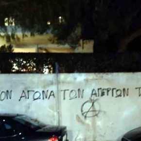 Ο Ρουβίκωνας επιτέθηκε στο σπίτι του διευθύνοντος συμβούλου του ΟΤΕ (pics &vid)