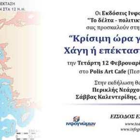 """Τετάρτη, 12 Φεβρουαρίου η εκδήλωση """"Κρίσιμη ώρα για το Αιγαίο: Χάγη ή επέκταση στα 12 ν.μ.;"""" – Ομιλητές οι κ.κ. Περικλής Νεάρχου και ΣάββαςΚαλεντερίδης,"""