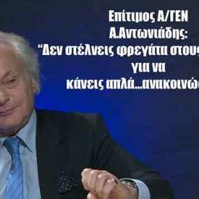 """""""Οι φρεγάτες δεν είναι για να κάνουμε ανακοινώσεις στους Τούρκους""""! Επίτιμος Α/ΓΕΝΑ.Αντωνιάδης"""