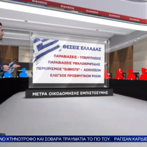 Μέτρα Οικοδόμησης Εμπιστοσύνης: Τι συζήτησαν Έλληνες-Τούρκοι αξιωματούχοι.