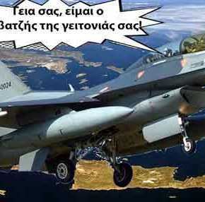 Εννέα φορές πέταξαν σήμερα τα τουρκικά μαχητικά επάνω από τα ελληνικάνησιά!