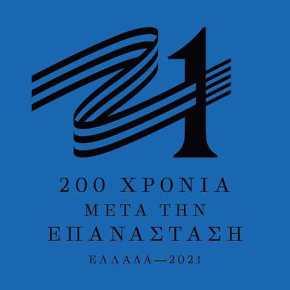 Αυτό είναι το σήμα της Επιτροπής «Ελλάδα 2021» – Τισυμβολίζει