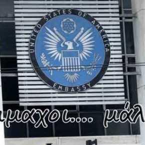 Ταξιδιωτική οδηγία-σοκ από ΗΠΑ κατά Ελλάδας: Συστήνουν στους Αμερικανούς πολίτες να μην ταξιδεύουν σε Αιγαίο &Έβρο!
