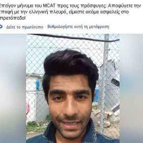 Νάτα μας κύριε Δημητρά! Iσλαμιστές στην Μόρια προς παράνομους μετανάστες: «Μην έρθετε σε επαφή με την μολυσμένη ελληνική πλευρά τηςΛέσβου»!