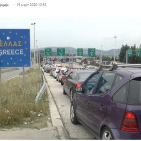 Η Ελλάδα κλείνει τα σύνορα με Αλβανία και ΒόρειαΜακεδονία
