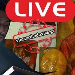 LIVE ΧΑΙΡΕΤΙΣΜΟΙ Δ΄ ΣΤΑΣΗ 2020 : Από το ΒΗΜΑ ΟΡΘΟΔΟΞΙΑΣ με τον π. ΝικόδημοΚαβαρνό