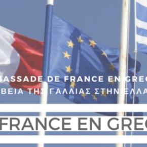 Για μερικά κλικς: Η γαλλική πρεσβεία διαψεύδει δημοσιεύματα περί αναγνώρισης της συμφωνίαςΤουρκίας-Λιβύης