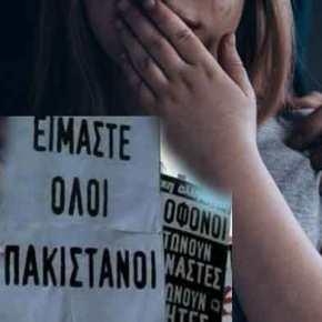 ΣΟΚ στην Κάρπαθο…!!! 25χρονος Πακιστανός αποπλάνησε 11χρονη… Επι δέκα ημέρες Ο ΒΡΩΜΙΑΡΗΣ…!!!