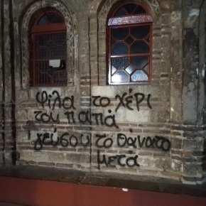 Στόχος επιθέσεων η ΟρθόδοξηΕκκλησία