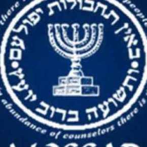 """Η Μοσάντ """"καθάρισε"""" για λογαριασμό του Ισραήλ… γι' άλλη μια φορά στηνΙστορία"""