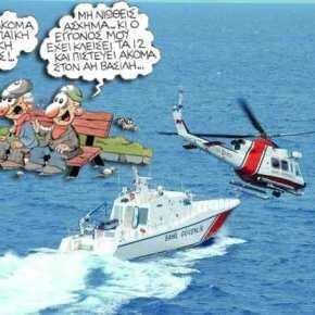 Ευρωπαϊκή κοροϊδία! Δίνουν λεφτά στον Ερντογάν για τα σκάφη με τα οποία συνοδεύει μετανάστες στοΑιγαίο!!!