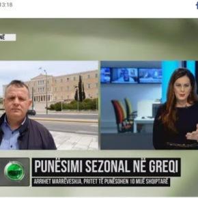 Συμφωνία Ελλάδας- Αλβανίας για εποχική εργασία- πόσα θα παίρνουν τηνημέρα
