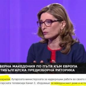 ΥΠΕΞ Βουλγαρίας: Η μακεδονική γλώσσα είναι μια «δυτική βουλγαρική διάλεκτος με σερβικάστοιχεία»