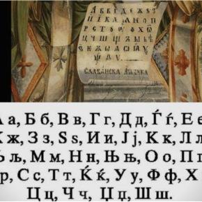 Η Βουλγαρία επιμένει στην άρνηση της 'μακεδονικήςγλώσσας'